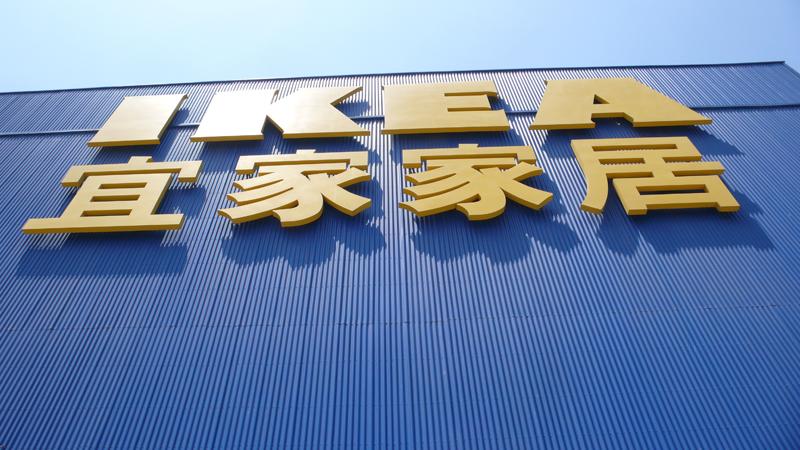 IKEA - Ijia Beijing