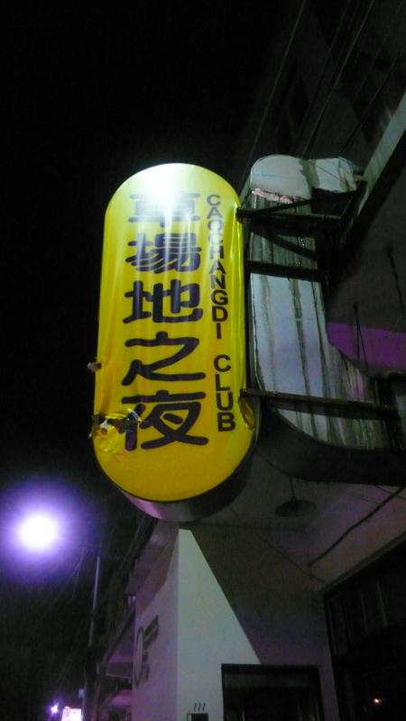 Caochangdi coffee club