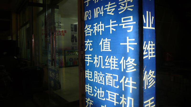 Caochangdi at night