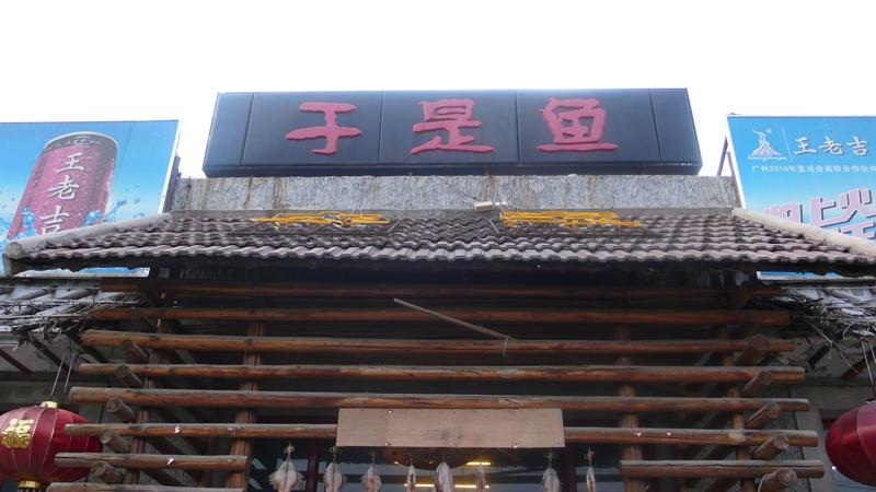 "restaurant ""fish is fish"""